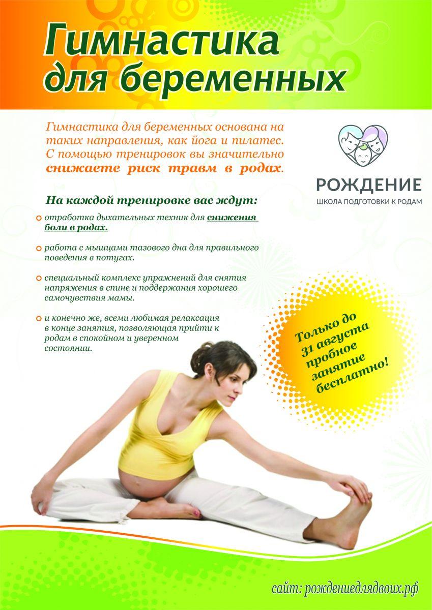 Гимнастика для беременных от отеков 2 триместр 14