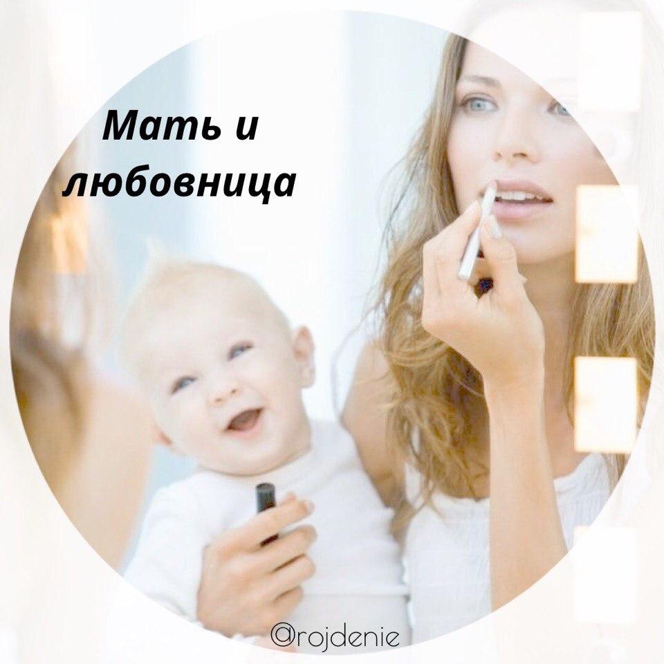 Рассказ Мать-любовница